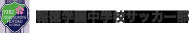 報徳学園中学校サッカー部